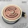 實驗小電爐子家用電熱爐電熱絲爐萬用爐家用專用200w300w500w