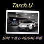 【艾瑪 3C】台灣品牌 Tarch U 十核心 10吋 4G/ 64G 平板電腦  傳說 吃雞 天堂2/M