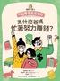 理財小達人2:為什麼爸媽忙著努力賺錢?──跟孩子一起學習家庭理財 (電子書)