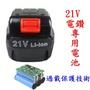 高品質21V電鑽鋰電池♞快速出貨♞提供充電電鑽 電動螺絲起子 充電起子 電動起子 電鑽電池 電動起子電池