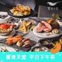 【饗食天堂】 平日下午茶 餐券 [全國通用]