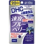 DHC速攻藍莓20天份40粒 Himeji Distribution Center