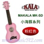 UKLELE烏克麗麗 21吋 MAKALA 彩色小海豚-粉紅色-全配 《Music312樂器館》