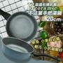 韓國Ecoramic鈦晶石頭抗菌不沾單手把湯鍋20cm