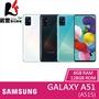 ✿刷卡最高享10%回饋✿ 【贈手機支架+集線器+三星原子筆】Samsung Galaxy A51 (A515) 6G/128G 6.5吋 後置四鏡頭智慧型手機
