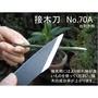 【峰松園藝】盆栽道具 手打ち  接木刀(兼進作)右 曲型 No.70A 日本製 嫁接刀