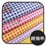 Smiko腸腸妞【C6A903】(台灣製) 100%純棉3mm格紋布料 布料/寶寶/純棉/紗布/二重紗/嬰兒/口水巾