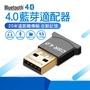 藍芽適配器藍芽/4.0/CSR晶片/無線/USB藍牙接收發射器/WIFI網卡/需連接電腦