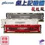 Micron 美光 BALLISTIX DDR4-3000 DDR4-3200 8G 16G RAM 桌上型 超頻記憶體