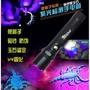 最便宜的紫外線手電筒 鑑定翡翠B貨玉石樹脂螢光反應單手電C組紫外線手電筒3W LED 395nm UV紫外光束