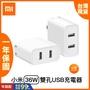 小米 QC3.0 雙孔USB 充電器 36W快充版 快充快速充電器全新未拆封
