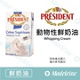 [ 鮮奶油 ]法國總統牌 動物性鮮奶油 原裝1000ml