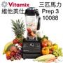 最後兩台* 美國Vita-mix Vitamix 維他美仕 三匹馬力 生機調理機 Prep3 公司貨 10088 好市多