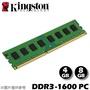 Kingston 金士頓 4GB 8GB DDR3 1600 桌上型 記憶體 RAM 終身保固 代理盒裝 適用各品牌主板