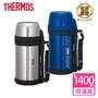 【THERMOS 膳魔師】不鏽鋼真空保溫瓶 罐 壺1.4L(FDH-1405)