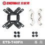 保銳 ENERMAX T40Fit AM4支援扣具