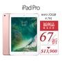 ★展機福利品|iPad Pro 9.7吋 Wi-Fi 32G 玫瑰金 (無保固,無附充電頭)