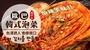 歐巴純手工韓式泡菜