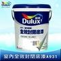 Dulux 得利A931N全效封閉底漆 (1加侖)