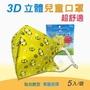 加購 AOK 飛速 3D立體醫用口罩-兒童款 5入/袋
