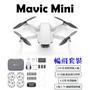 現貨 大疆 DJI Mavic Mini 空拍機 暢飛套裝版 2.7K GPS 續航力強 249克 公司貨 宅配免運