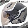 贈好禮 ZEUS安全帽 ZS-612A AD9 消光黑銀白 內置墨鏡 輕量帽 內鏡 半罩帽 612A 耀瑪騎士機車部品