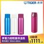 【TIGER 虎牌-買大送大】夢重力超輕量不鏽鋼保溫杯彈蓋保溫瓶480+500ml(MMJ-A048/MCY-A050)