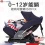 Innokids 0-12歲 汽車安全座椅isofix(免運)