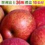 愛蜜果 智利富士蘋果36顆禮盒(約10公斤/盒)