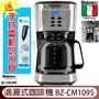 送【手持電動奶泡器】模擬手沖 義大利Balzano滴漏式咖啡機 BZ-CM1095 濃淡可選 12杯份量