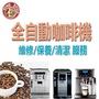 全自動咖啡機 / 維修 / 保養 / 清潔 服務