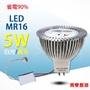 尚成百貨.流血價 保固一年 LED杯燈 MR16 5W 黃光/白光 高亮度 節能投射燈泡 杯燈 省錢 省電又節能