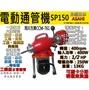 ㊣宇慶S舖㊣可刷卡分期 台灣精品 第二代 SP150 電動通管機 可用於居家水管廚房阻塞川方牌 CCM-761