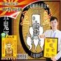 【馥瑰馨盛】五鬼運財速發套符/招財/魔鬼/移動/發財金(李實倉老師)