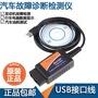 正版 汽车故障诊断检测线仪 ELM327 OBD2 行车电脑USB接口线