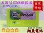 彰化員林翔晟電池-最新款四代 美國A123 EPE鋰鐵電池 延長電池壽命 汽車雜誌 部落格 家族推薦 外掛鋰鐵第一品牌