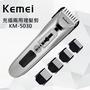 【KEMEI】專業電動理髮器 KM-5030(國際電壓/充插兩用)