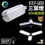 《日樣》可折疊三葉款 四葉 兩葉 LED燈泡 E27 高亮燈泡 全電壓 省電 照明 省電燈泡 節能 球燈 廣角 防眩光