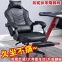 【H&C 加寬加厚電競椅】全面加厚、大角度後仰、帶擱腳墊(電競椅 沙發椅 電腦椅 辦公椅 工作椅 賽車椅)
