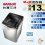 【台灣三洋SANLUX】◆13公斤窄版直流變頻超音波單槽洗衣機 SW-13DVGS