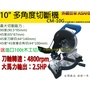 ㊣宇慶S舖㊣刷卡分期 加送切片日本ASAHI CM-10G 10吋多角度切斷機/砂輪機 低噪音/震動小力山M2500RC