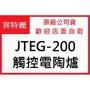 【全省廚具規劃丈量】【省錢王-議員推薦-不怕受騙】喜特麗 JTEG-200 雙口觸控電陶爐