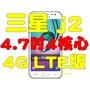 手機的電 SAMSUNG GALAXY J2 4.7吋 四核心 4G LTE版 三星j2  限門市自取