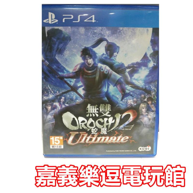 【PS4遊戲片】無雙 OROCHI 蛇魔2 Ultimate【中文版】【9成新】✪中文中古二手✪嘉義樂逗電玩館