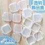 飾品盒 首飾盒 耳塞盒 配件盒 塑料盒 零件盒 收納 藥盒 小格子 小方盒 迷你多用途 好攜帶 台灣出貨 現貨 人魚朵朵