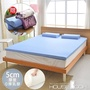 【House Door 好適家居】日本大和防蹣抗菌5cm乳膠床墊(單人加大3.5尺)