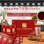 韓國 氣血雙補六年根紅蔘液禮盒 (附提袋)
