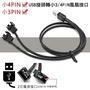 USB轉小3PIN/小4PIN(1分2)包網風扇轉接線(50CM) 電腦風扇轉USB供電