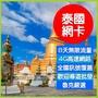 泰國 4G 上網卡 電話卡 8日無限數據 網路 卡 上網 旅行 旅遊 旅遊卡 吃到飽 網路卡 網卡