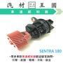 【LM汽材王國】 速度感知器 SENTRA 180 N16 2001年後 車速感知器 車速感應器 NISSAN 日產